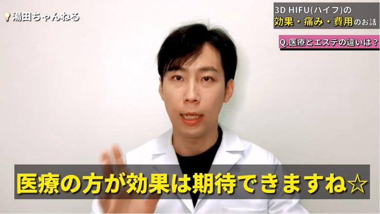 美容外科での医療用ハイフとエステ用ハイフの違いは??