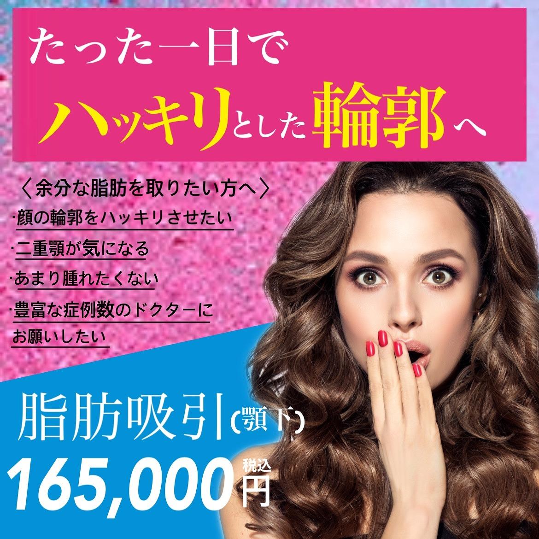 顎下脂肪吸引16万5千円